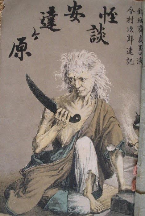 Con yêu quái Ba Bị Onibaba đáng sợ trong truyền thuyết Nhật Bản